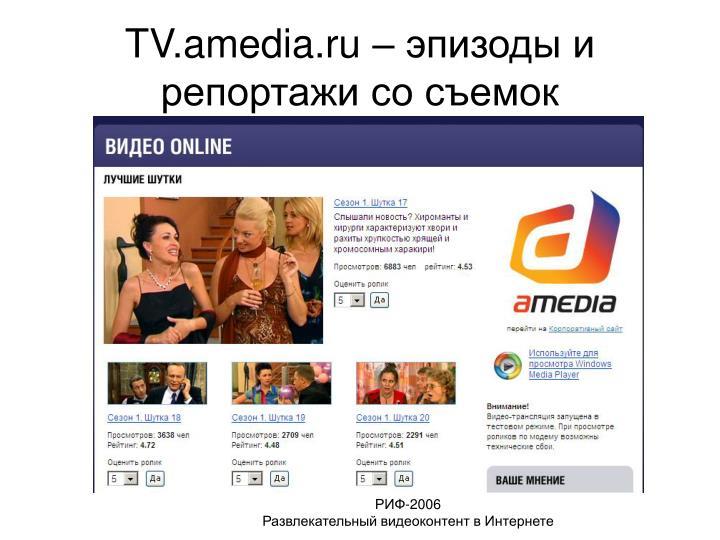 TV.amedia.ru –