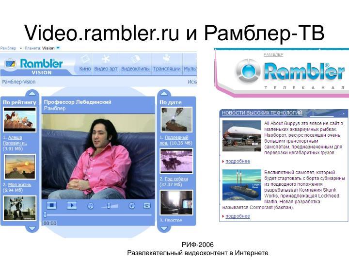 Video.rambler.ru