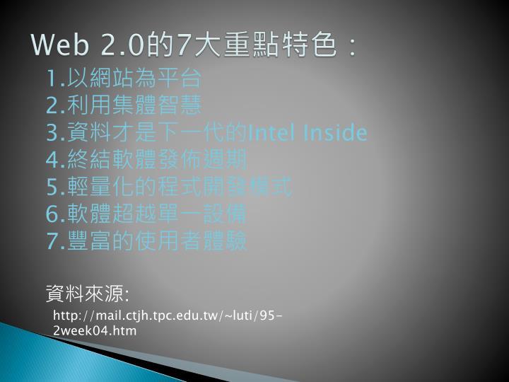 Web 2 0 7