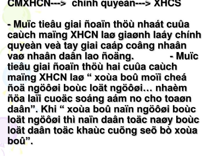 HTKT-XHTS-----------------HTKT-XHCS