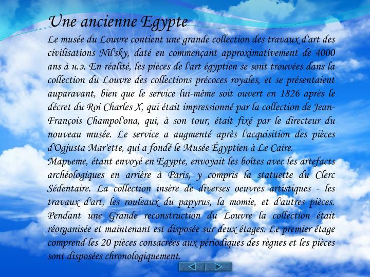 Une ancienne Egypte