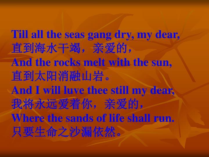 Till all the seas gang dry, my dear,
