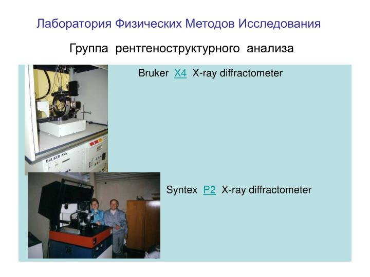 Лаборатория Физических Методов Исследования