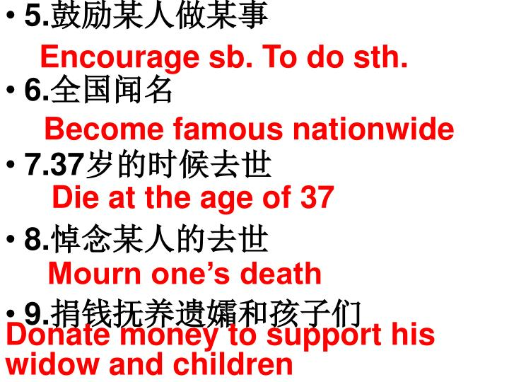 Encourage sb. To do sth.