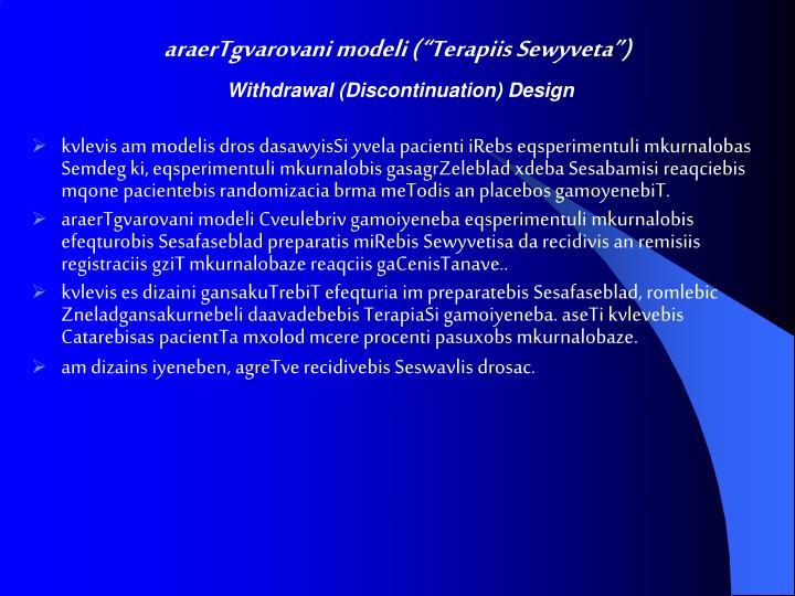 """araerTgvarovani modeli (""""Terapiis Sewyveta"""")"""