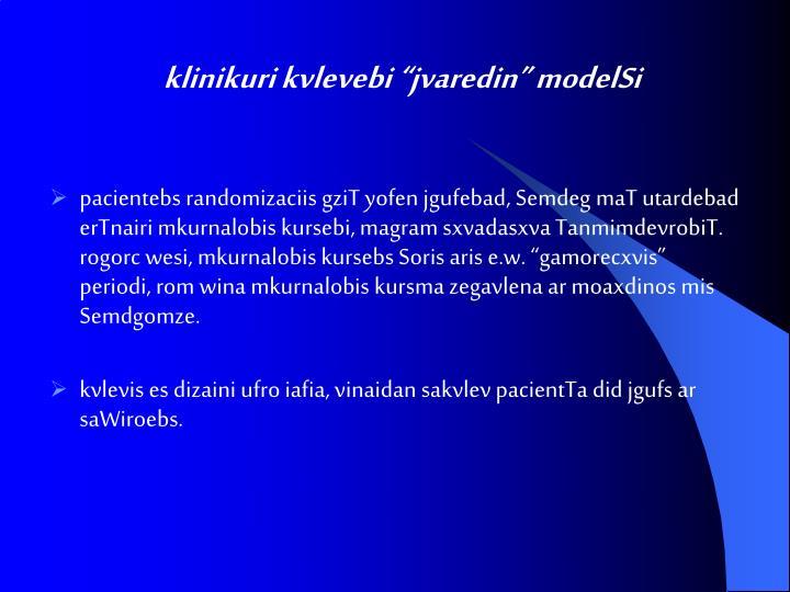 """klinikuri kvlevebi """"jvaredin"""" modelSi"""