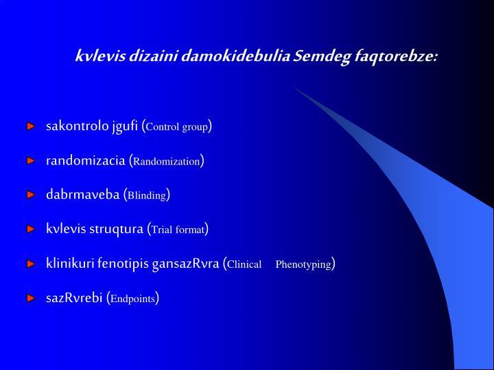 kvlevis dizaini damokidebulia Semdeg faqtorebze:
