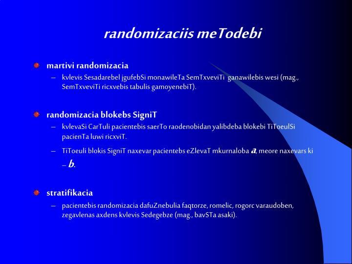 randomizaciis meTodebi
