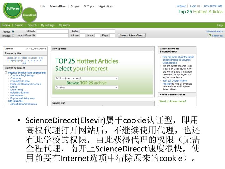 ScienceDirecct(Elsevir)