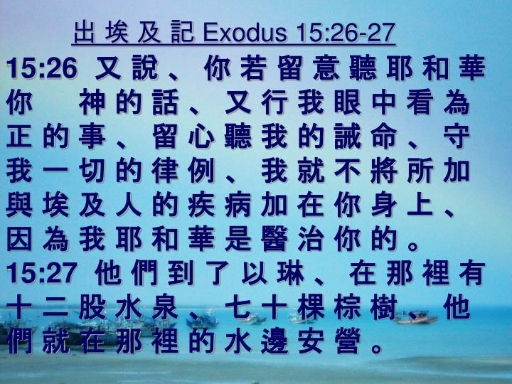 Exodus 15 26 27