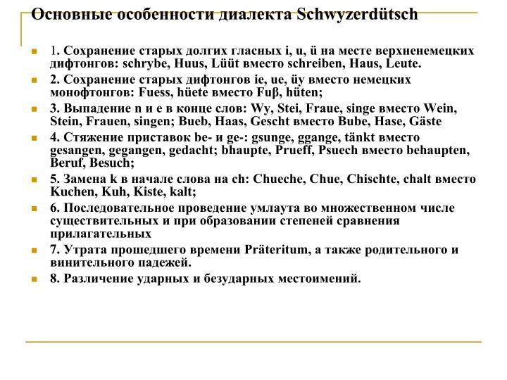 Основные особенности диалекта Schwyzerdütsch