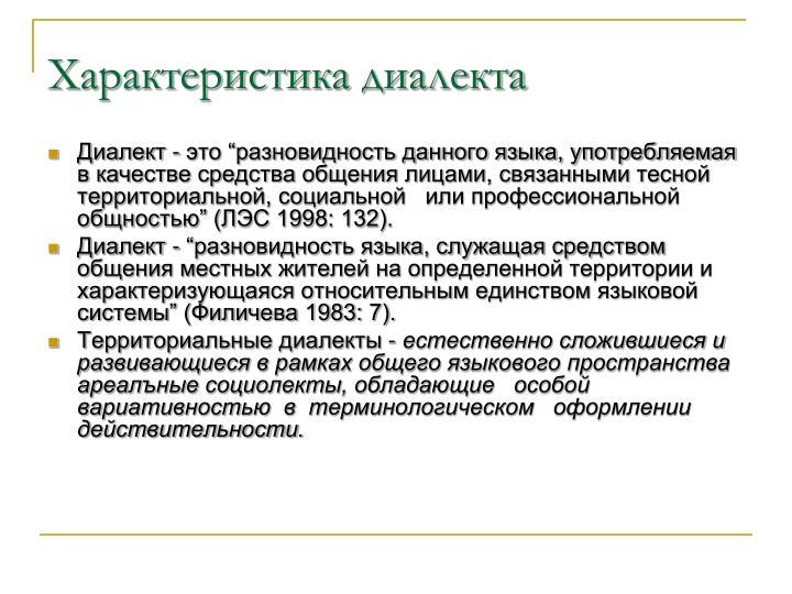 Характеристика диалекта