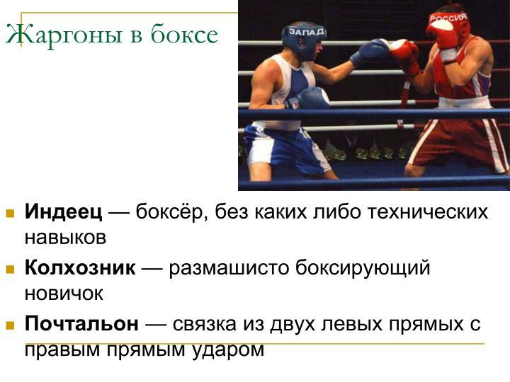 Жаргоны в боксе