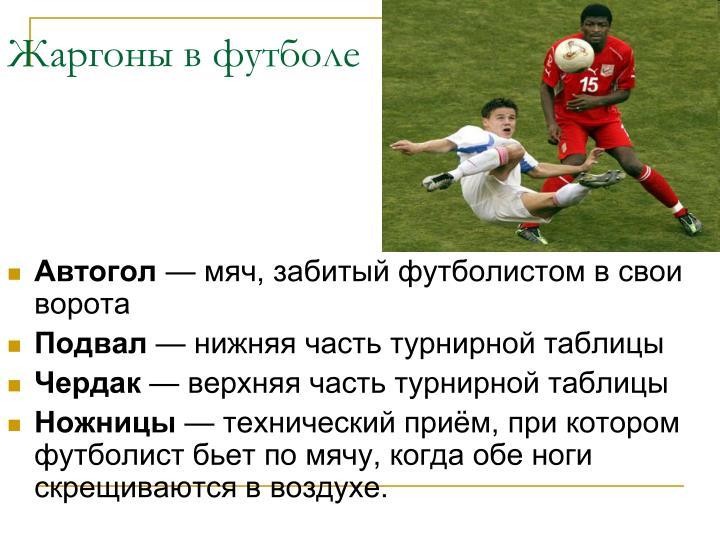Жаргоны в футболе