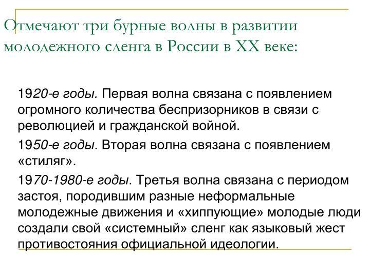 Отмечают три бурные волны в развитии молодежного сленга в России в ХХ веке