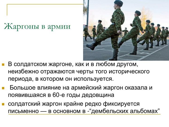 Жаргоны в армии