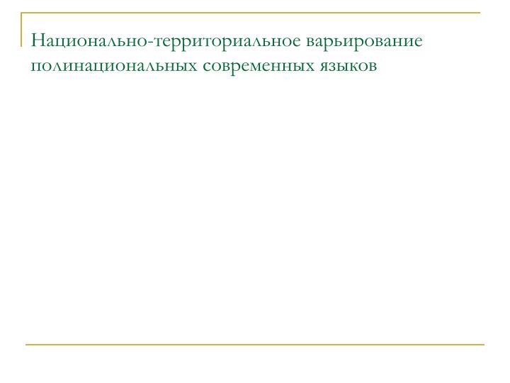 Национально-территориальное варьирование полинациональных современных языков