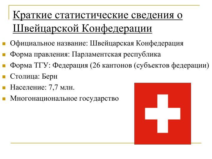 Официальное название: Швейцарская Конфедерация