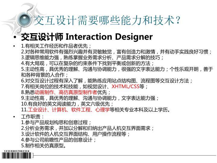 交互设计需要哪些能力和技术?