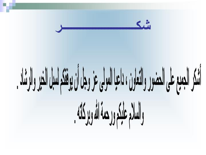 شكــــــــــــــــــــــــر
