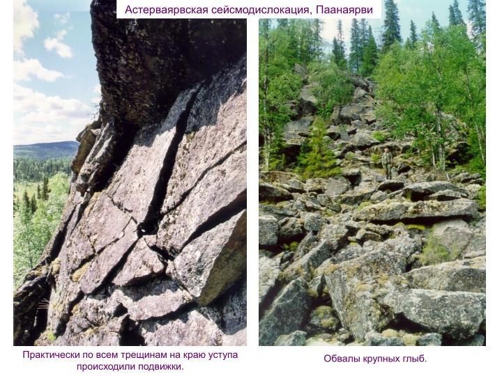 Астерваярвская сейсмодислокация, Паанаярви