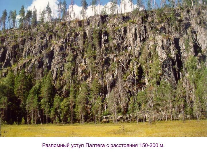 Разломный уступ Палтега с расстояния 150-200 м.