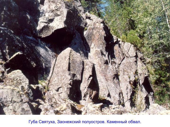 Губа Святуха, Заонежский полуостров. Каменный обвал.