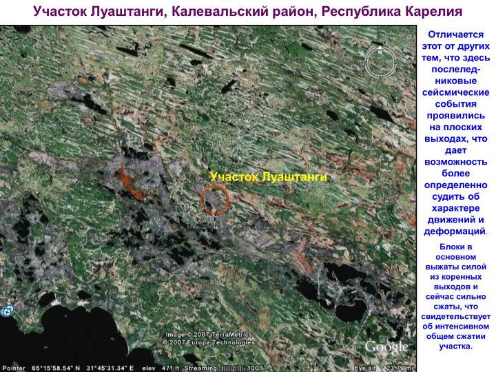 Участок Луаштанги, Калевальский район, Республика Карелия