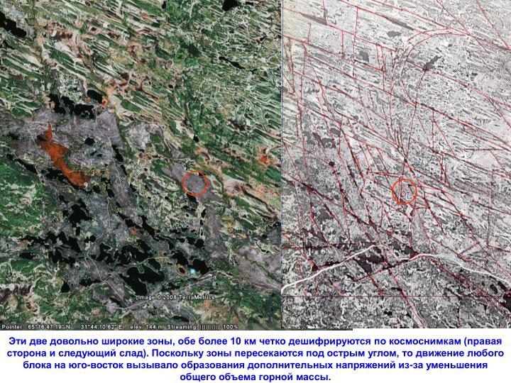 Эти две довольно широкие зоны, обе более 10 км четко дешифрируются по космоснимкам (правая сторона и следующий слад). Поскольку зоны пересекаются под острым углом, то движение любого блока на юго-восток вызывало образования дополнительных напряжений из-за уменьшения общего объема горной массы.