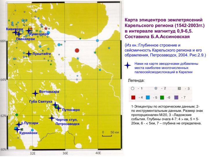 Карта эпицентров землетрясений Карельского региона (1542-2003гг.) в интервале магнитуд 0,9-6,5. Составила Б.А.Ассиновская