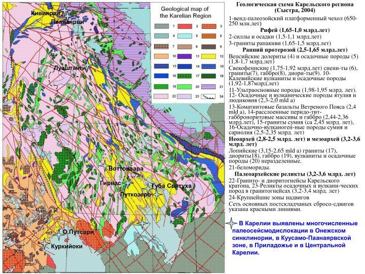 Геологическая схема Карельского региона (Сыстра, 2004)