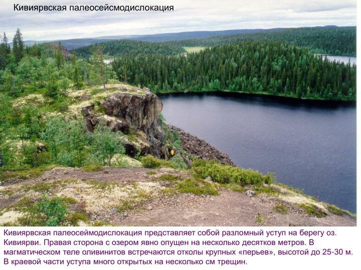 Кивиярвская палеосейсмодислокация