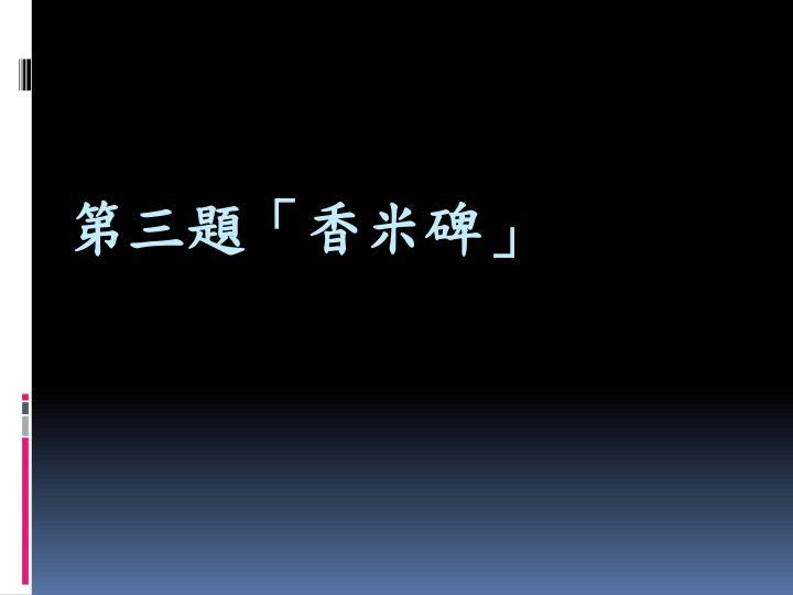 第三題「香米碑」