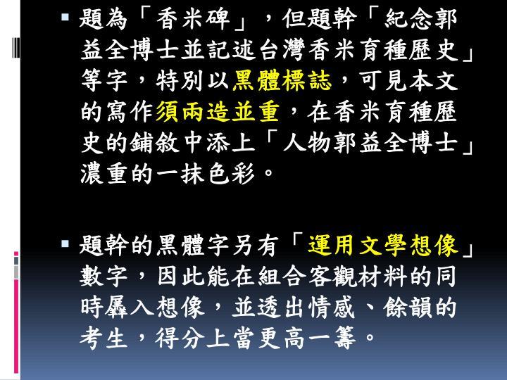題為「香米碑」,但題幹「紀念郭益全博士並記述台灣香米育種歷史」等字,特別以