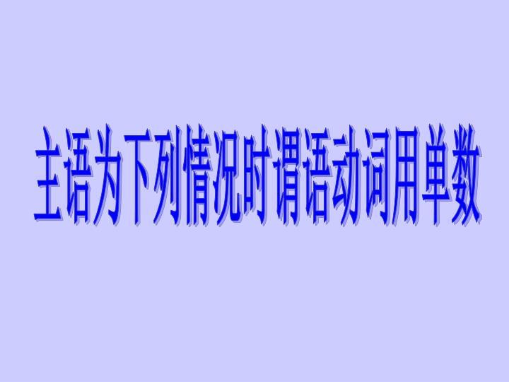 主语为下列情况时谓语动词用单数
