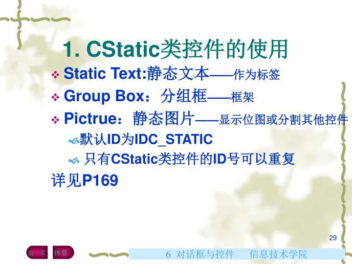 1. CStatic