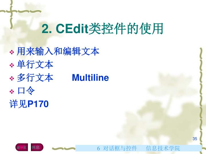 2. CEdit