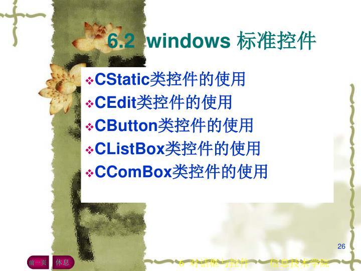 6.2  windows