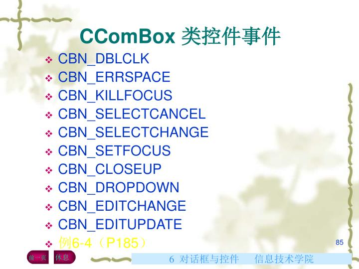 CComBox