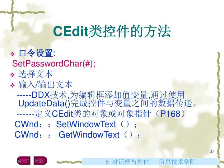 CEdit