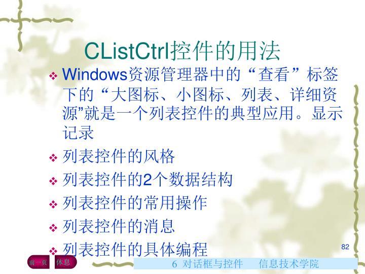 CListCtrl