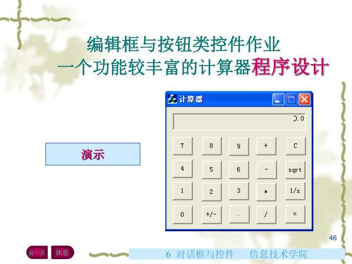 编辑框与按钮类控件作业