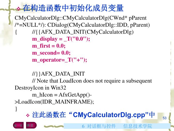 CMyCalculatorDlg::CMyCalculatorDlg(CWnd* pParent /*=NULL*/): CDialog(CMyCalculatorDlg::IDD, pParent)