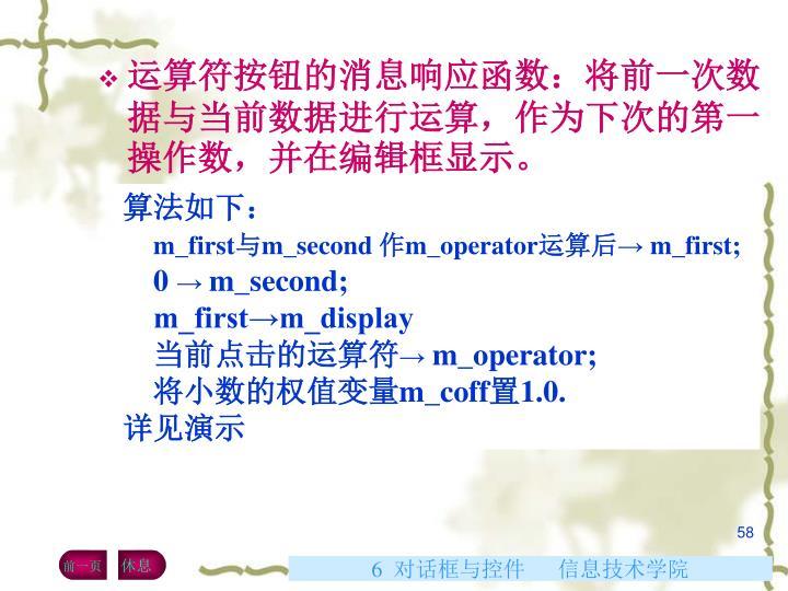 运算符按钮的消息响应函数:将前一次数据与当前数据进行运算,作为下次的第一操作数,并在编辑框显示。