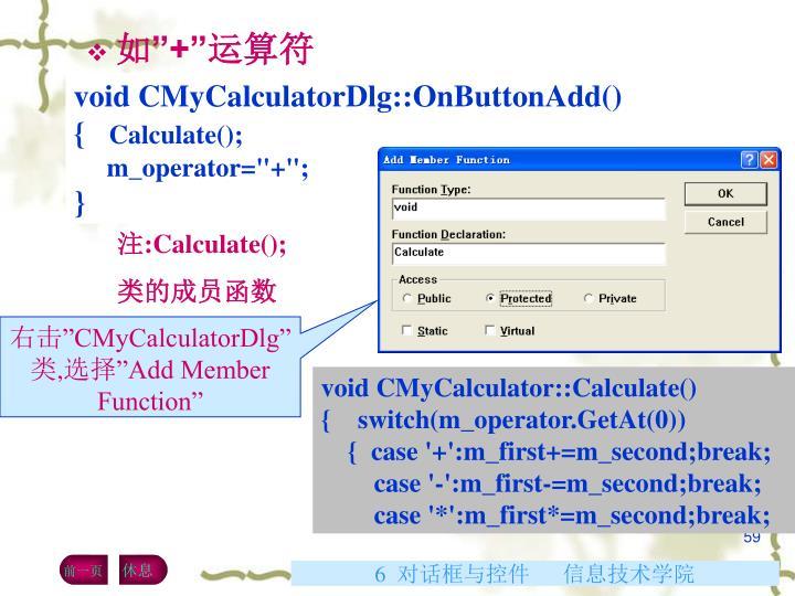 void CMyCalculatorDlg::OnButtonAdd()