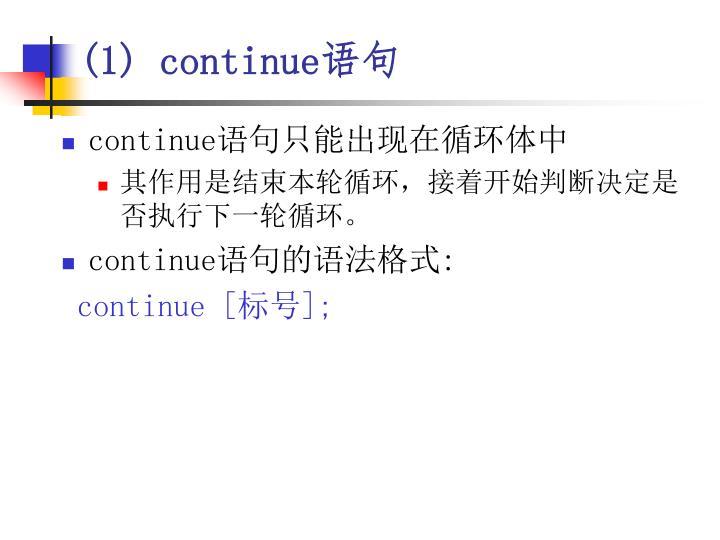 (1) continue