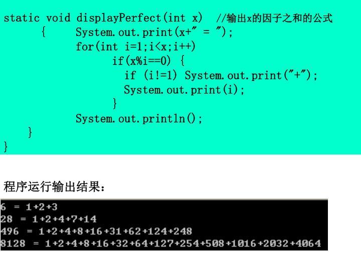 static void displayPerfect(int x)