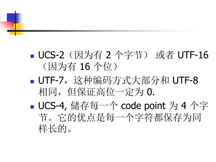 UCS-2