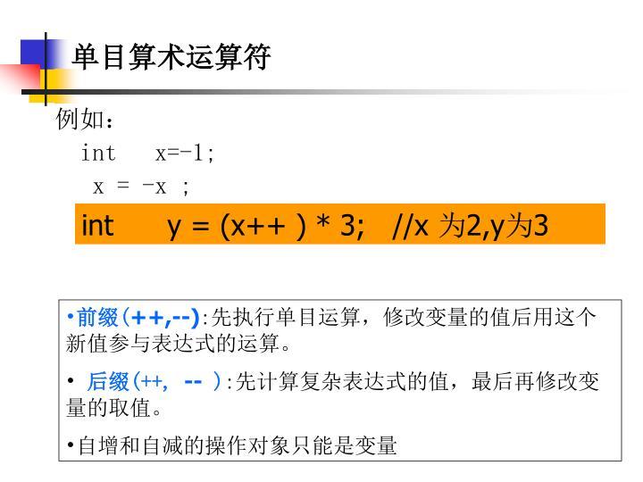 单目算术运算符