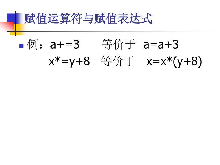 赋值运算符与赋值表达式